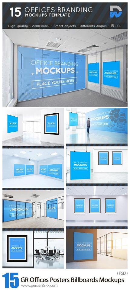 دانلود موکاپ لایه باز بیلبورد و پوسترهای تبلیغاتی دفترکار از گرافیک ریور - GraphicRiver Offices Posters Billboards Mockups