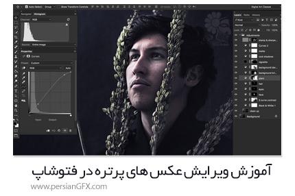 دانلود آموزش ویرایش عکس های پرتره در فتوشاپ از Pluralsight - Pluralsight Mastering Portrait Editing in Photoshop