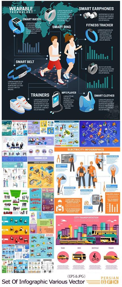 دانلود تصاویر وکتور قالب آماده نمودارهای اینفوگرافیکی متنوع - Set Of Infographics Various Vector Illustration