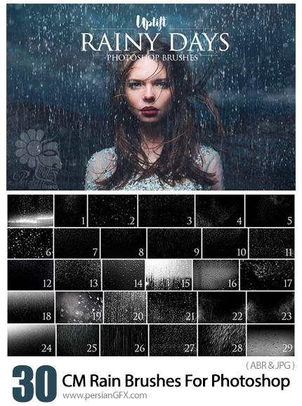 دانلود 30 براش فتوشاپ باران - CM 30 Rain Brushes For Photoshop