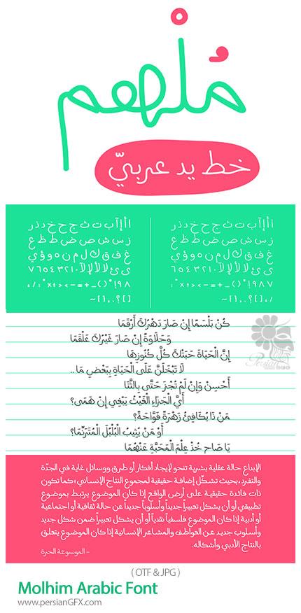 دانلود فونت عربی مُلهم - Molhim Arabic Font
