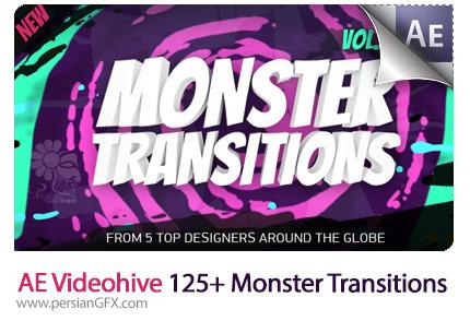 دانلود بیش از 125 ترانزیشن متحرک برای افترافکت از ویدئوهایو - Videohive 125+ Monster Transitions After Effects Templates