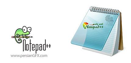 دانلود جایگزینی مناسب برای نوت پد ویندوز - Notepad++ v7.5 x86/x64