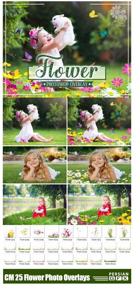 دانلود 25 تصویر کلیپ آرت گل و بوته - CM 25 Flower Photo Overlays