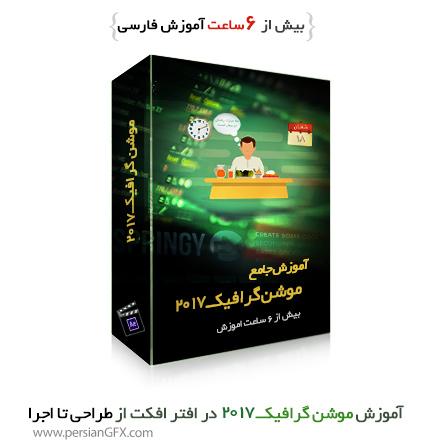 آموزش موشن گرافیک در افتر افکت از طراحی تا اجرا - 2017 در افتر افکت به زبان فارسی