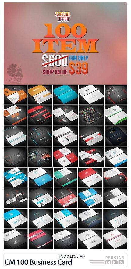 دانلود 100 تصویر لایه باز و وکتور کارت ویزیت با طرح های متنوع - CM 100 Business Card Bundle