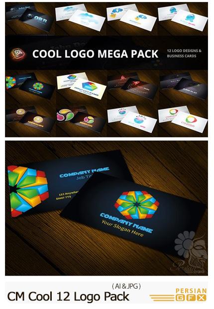 دانلود 12 تصویر وکتور آرم و لوگوی متنوع - CM Cool 12 Logo Pack