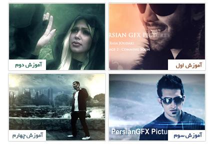 مجموعه باندل پک اول آموزش موزیک ویدئو به زبان فارسی بهمراه فایل های تمرین