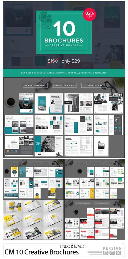 دانلود 10 قالب لایه باز بروشور با رنگ های متنوع با فرمت ایندیزاین - CM 10 Creative Brochures Mega Bundle