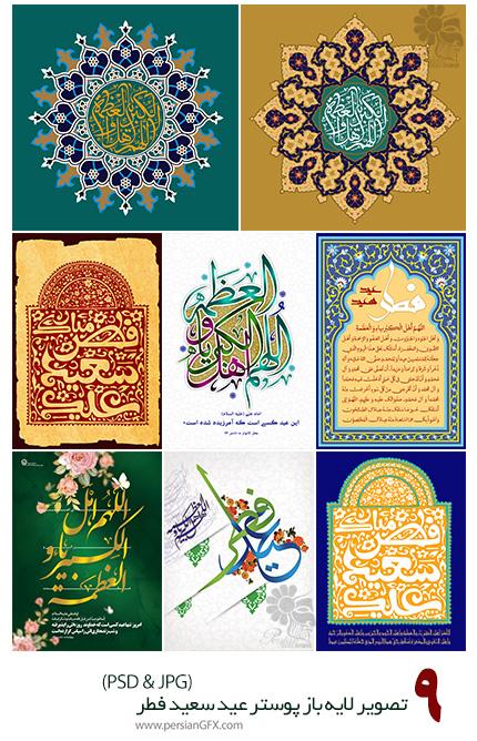 دانلود مجموعه تصاویر لایه باز پوستر عید سعید فطر