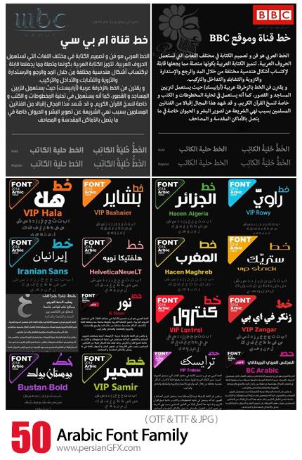 دانلود 50 فونت عربی متنوع - 50 Arabic Font Family