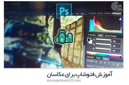 دانلود آموزش فتوشاپ برای عکاسان از یودمی - Udemy Photoshop Professor Notes Photoshop