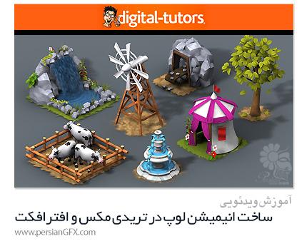 دانلود آموزش ساخت انیمیشن لوپ در تریدی مکس و افترافکت از دیجیتال تتور - Digital Tutors Creating Loopable Animations For Games In 3ds Max And AE