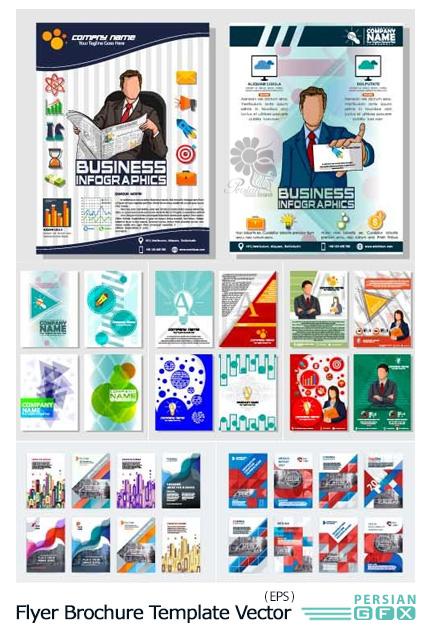 دانلود مجموعه تصاویر وکتور قالب آماده بروشور و فلایرهای متنوع - Flyer Brochure Template Design Vector
