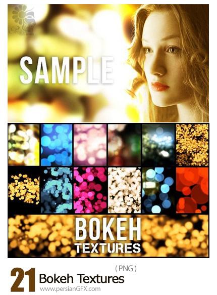 دانلود 21 تکسچر با کیفیت بوکه رنگی - CM Bokeh Textures
