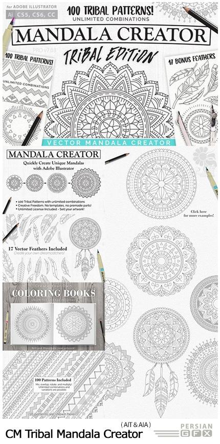 دانلود 100 تصویر وکتور طرح های تزئینی ماندالا به همراه آموزش ویدئویی - CM Tribal Mandala Creator