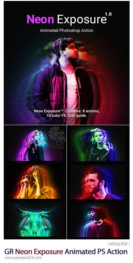 دانلود اکشن فتوشاپ ایجاد افکت نورهای ترکیبی نئون متحرک بر روی تصاویر به همراه آموزش از گرافیک ریور - Graphicriver Neon Exposure  Animated Photoshop Action