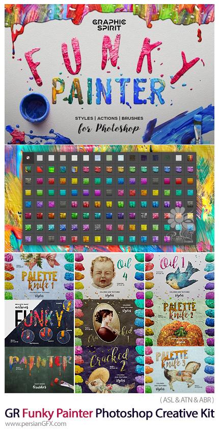 دانلود مجموعه استایل، براش و اکشن فتوشاپ رنگ روغنی برای نقاشی به همراه آموزش ویدئویی از گرافیگ ریور - Graphicriver Funky Painter Photoshop Creative Kit