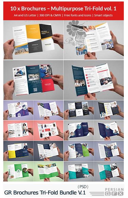 دانلود 10 تصویر لایه باز بروشورهای سه لت متنوع از گرافیک ریور - Graphicriver Brochures Multipurpose Tri-Fold Bundle vol.1