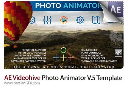 دانلود پروژه آماده افترافکت اسکریپت متحرک سازی تصاویر به همراه آموزش ویدئویی از ویدئوهایو - Videohive Photo Animator V.5 After Effects Template