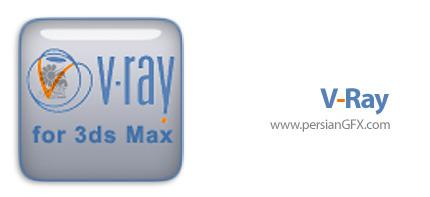 دانلود پلاگین رندر وی ری در تری دی اس مکس - V-Ray v2.40.03 for 3ds Max 2009-2013 x64/x86 + v3.60.03 for 3ds Max 2014-2018 x64