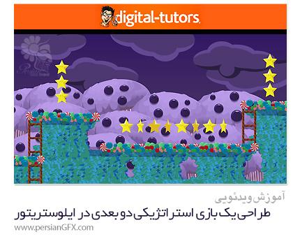 دانلود آموزش طراحی یک بازی استراتژیکی دو بعدی در ایلوستریتور از دیجیتال تتور - Digital Tutors Strategically Designing A 2D Game Level In Illustrator