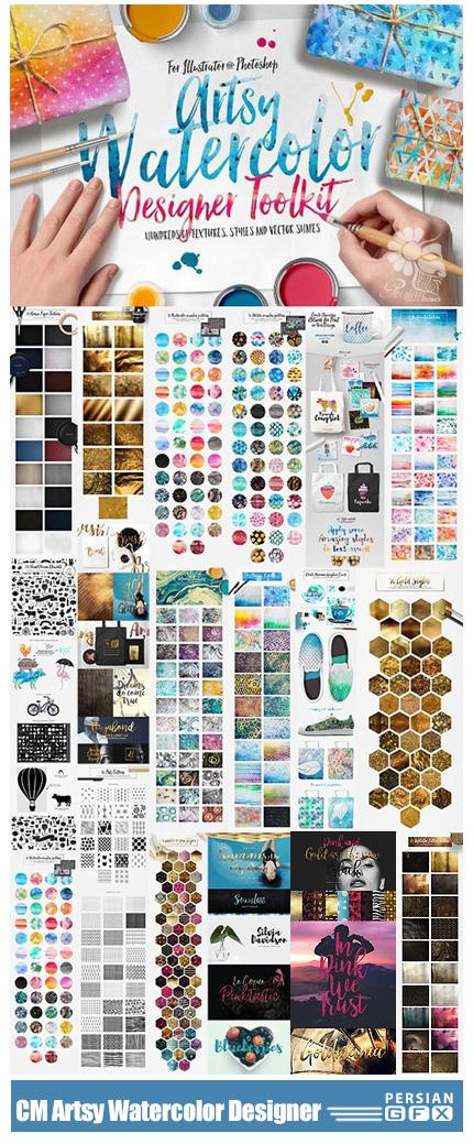 دانلود مجموعه تصاویر کلیپ آرت عناصر طراحی آبرنگی تکسچر، پترن، استایل فتوشاپ و ایلوستریتور و ... به همراه آموزش ویدئویی - CM Artsy Watercolor Designer Toolkit