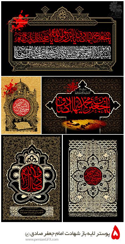 دانلود 5 پوستر لایه باز شهادت امام جعفر صادق علیه السلام با کیفیت بالا