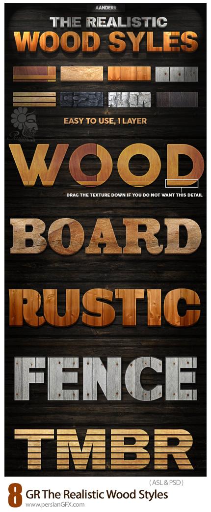 دانلود استایل فتوشاپ با 8 افکت متن چوبی متنوع از گرافیک ریور -  Graphicriver The Realistic Wood Styles