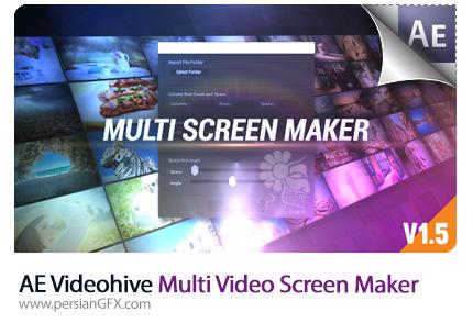 دانلود اسکریپت ساخت صفحه نمایش چندگانه در افترافکت به همراه آموزش ویدئویی از ویدئوهایو - Videohive Multi Video Screen Maker Auto After Effects Templates