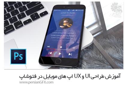 دانلود آموزش طراحی UI و UX اپ های موبایل در فتوشاپ از یودمی - Udemy Mobile App Design In Photoshop From Scratch UI And UX DESIGN