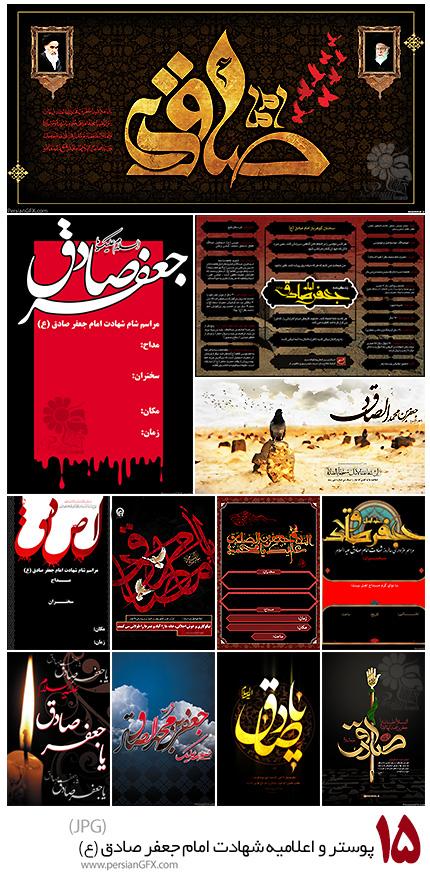 دانلود 15 پوستر و اعلامیه شهادت امام جعفر صادق علیه السلام با کیفیت بالا