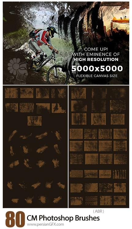 دانلود 80 براش فتوشاپ لکه، گرانج، زنگ زده و تکسچر چوبی برای طراحی - CM 80 Photoshop Brushes