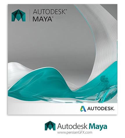 دانلود نرم افزار مایا، انیمیشن سازی و ساخت مدلهای سه بعدی - Autodesk Maya 2018.1 + LT 2018 x64