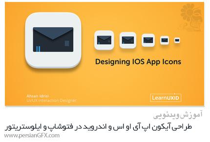 دانلود آموزش طراحی آیکون اپ برای آی او اس و اندروید در فتوشاپ و ایلوستریتور از Skillshare - Skillshare Design App Icons For IOS And Android Devices Using PS And Ill