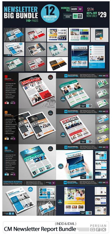 دانلود مجموعه بزرگ روزنامه یا مجله خبری با فرمت ایندیزاین - CM Newsletter Report BIG Bundle 01
