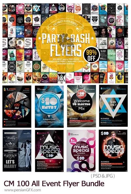 دانلود 100 فلایر لایه باز تجاری و تبلیغاتی متنوع - CM 100 All Event Flyer Bundle