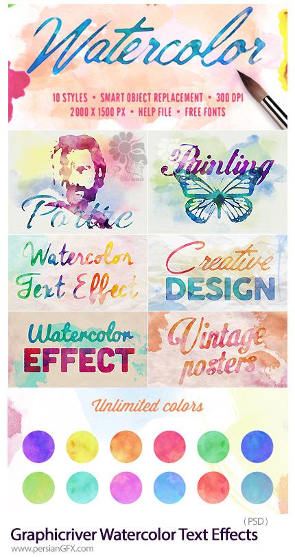 دانلود افکت لایه باز ساخت متن و تصاویر آبرنگی از گرافیک ریور - aphicriver Watercolor Text Effects