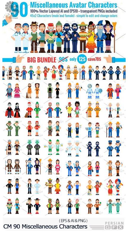 دانلود 90 تصویر وکتور کاراکترهای کارتونی متنوع - CM 90 Miscellaneous Avatar Characters