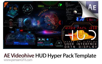 دانلود پروژه آماده افترافکت عناصر گرافیکی HUD برای فیلم، تلویزیون و بازی به همراه آموزش ویدئویی از ویدئوهایو - Videohive HUD Hyper Pack 350 AE Templates