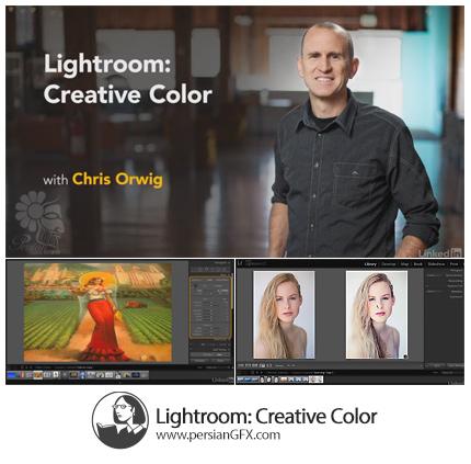 دانلود آموزش لایت روم: رنگ های خلاقانه از لیندا - Lynda Lightroom: Creative Color