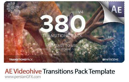 دانلود 380 ترانزیشن آماده افترافکت به همراه آموزش ویدئویی از ویدئوهایو - Videohive Transitions Pack After Effects Templates