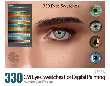 دانلود 330 سواچ رنگ چشم برای نقاشی دیجیتال در فتوشاپ - CM Eyes Swatches For Digital Painting