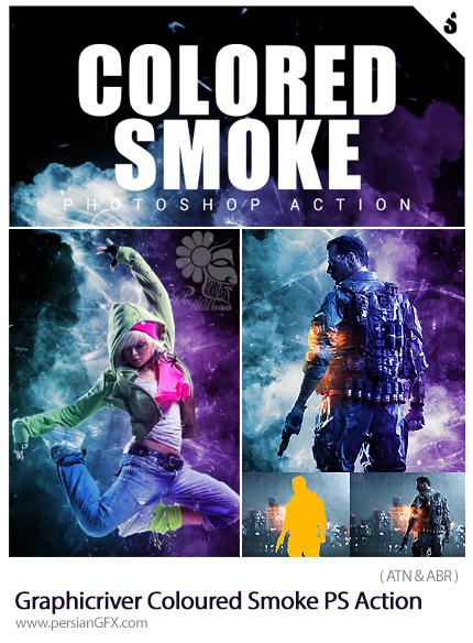 دانلود اکشن فتوشاپ ایجاد افکت دودهای رنگی بر روی تصاویر از گرافیک ریور - Graphicriver Coloured Smoke Photoshop Action