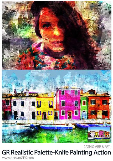 دانلود اکشن فتوشاپ تبدیل تصاویر به نقاشی با کاردک از گرافیک ریور - Graphicriver Realistic Palette-Knife Painting Action