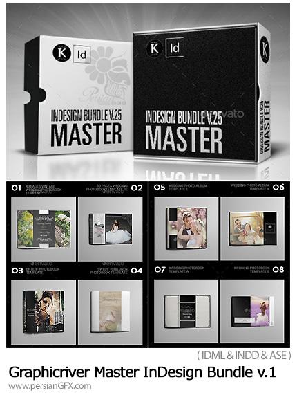 دانلود مجموعه تصاویر لایه باز قالب آماده آلبوم تصاویر کودکانه، عروسی و ... با فرمت ایندیزاین از گرافیک ریور - Graphicriver Master InDesign Bundle v.1