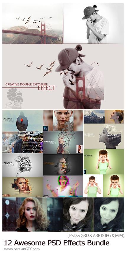 دانلود 12 افکت لایه باز تصاویر دود، دابل اکسپوژر، پیکسلی، کاریکارتور و ... به همراه آموزش ویدئویی - 12 Awesome PSD Effects Bundle