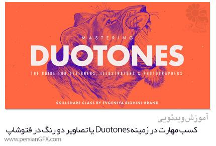 دانلود آموزش کسب مهارت در زمینه Duotones یا تصاویر دو رنگ در فتوشاپ از Skillshare - Skillshare Mastering Duotones In Photoshop