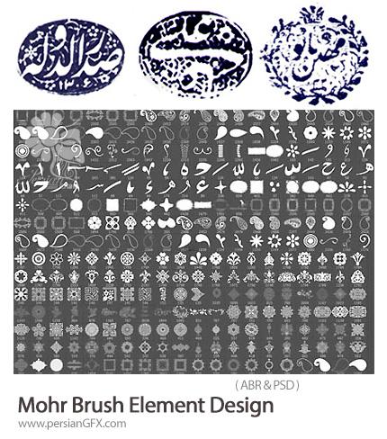 دانلود مجموعه براش نشانه های عربی، اشکال اسلیمی و عناصر تزئینی متنوع برای طراحی مُهر خاتم