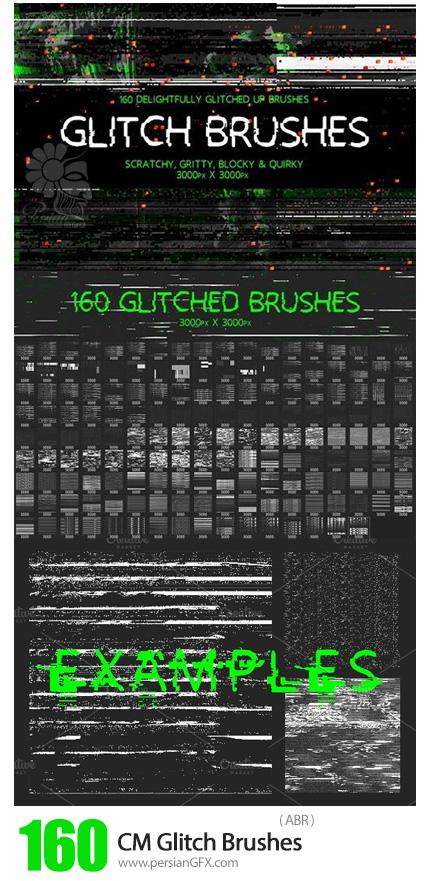 دانلود 160 براش فتوشاپ نویز یا قطع شدگی - CM Glitch Brushes